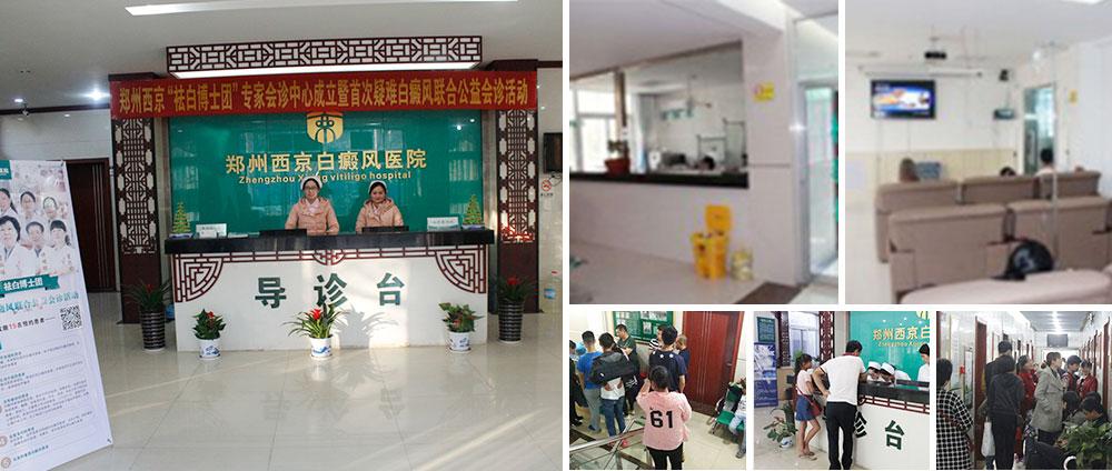 郑州西京白癜风医院环境